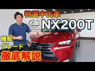 レクサス NX Ipackage 【特選中古車】当社の展示車両をご紹介!!レクサスのグレード説明も(*^-^*)