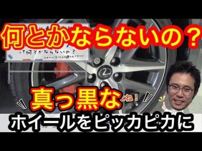 困っているブレーキダストの汚れはどうしたらいいの??ブレーキ、ブレーキパッドについて勉強会!!ブレーキダストの洗浄、ブレーキパッドの交換。車はレクサス