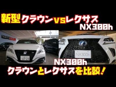 トヨタ クラウンVSレクサス NX300h徹底比較レビュー!