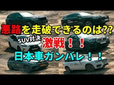 高級SUV対決!レクサス、アウディ、ベンツ、BMW、ボルボで悪路を走破できるのはどれ!?新型ヴェゼル、新型ハリアー、RAV4、アウトランダー、フォレスター、エクストレイル、CX5も挑戦してみたい??