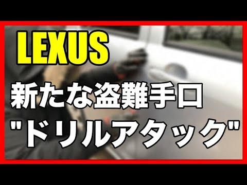 レクサス車!新たな盗難手口「ドリルアタック」に注意!
