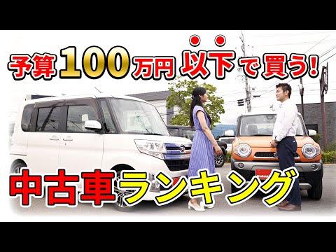 【2020年版】中古車販売のプロが100万円以下で買えるおすすめ中古車を解説!コスパ最強の人気中古車ランキング!|ジムニー エクストレイル セレナ アクア ハスラー タント|クルマ売るならラビット