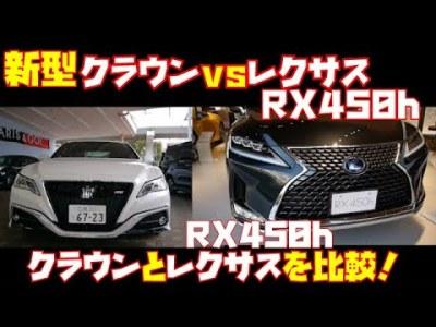 トヨタ クラウンVSレクサスRX450h徹底比較レビュー!