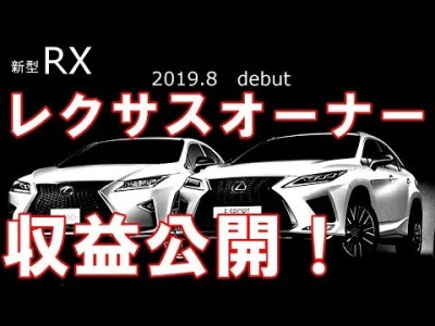 レクサス新型rx450hオーナー【12月収益公開!】