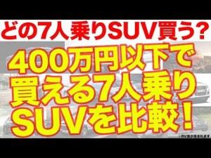 7人乗り SUV を400万円以下で買いたい!【国産車・輸入車 7シーター SUVとクロカンを比較!】