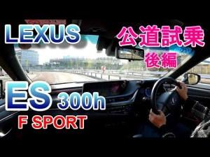 LEXUS レクサス ES Fスポーツ 試乗 ES300h F SPORT 後編