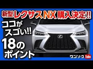 【購入決定!】新型レクサスNXのココがスゴい! 18のポイントを解説!! 装備・スペック・発売日など最新情報まとめ!! 私が買うのはどのグレード?   LEXUS NX 2021 NX450h+