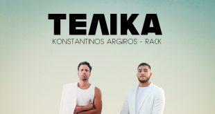 """קונסטנטינוס ארגירוס עם הראפר RACK – """"אחרי הכל"""""""