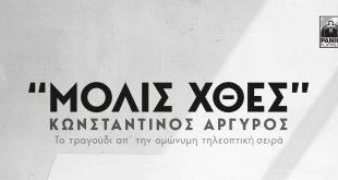 """קונסטנטינוס ארגירוס שר את """"רק אתמול"""" מתוך פסקול סדרת טלוויזיה חדשה"""
