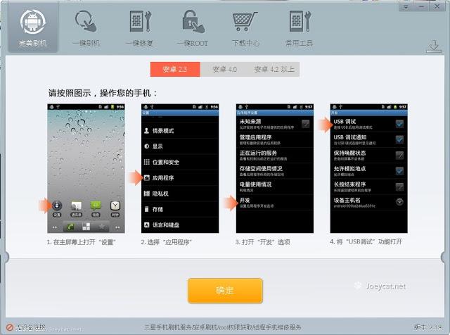 [生活] Android 手機ROOT 完美刷機一鍵Root教學 - HTC Root大師推薦參考 @ 吉野貓 :: 痞客邦