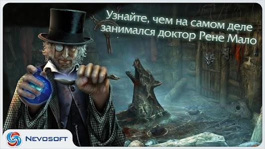 Дрожь 3: Души леса Lite screenshot 9