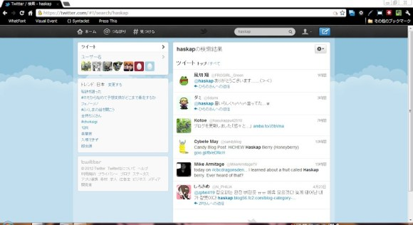 Twitter  検索 - haskap - Google Chrome 20120428 163520.jpg