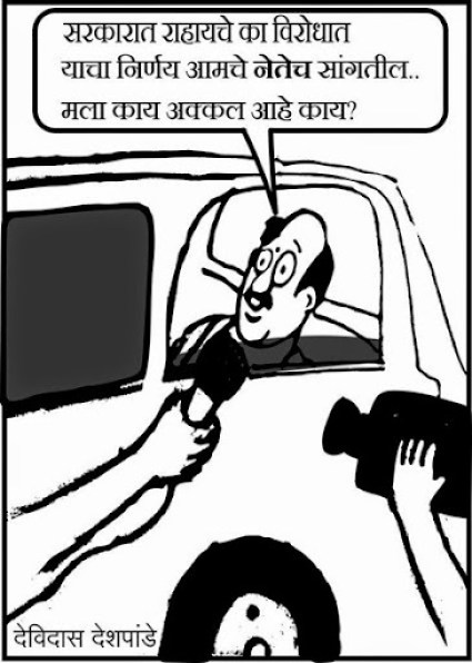 Cartoon 4 Dec.