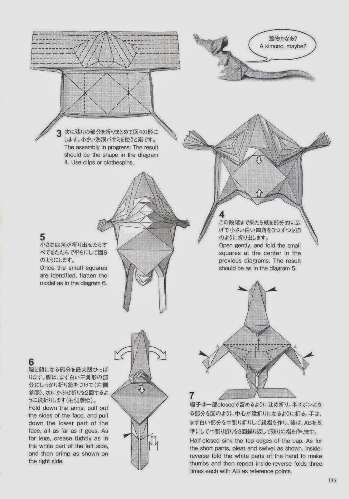 eric joisel origami mermaid diagram trail tech vapor wiring gnomo de diagramas creando