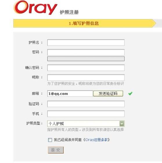 花生壳港澳台及国外IP打开时的注册页面(IP代理后的注册页面)