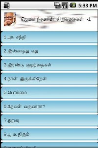 Tamil Stories 1-Jayakanthan screenshot 0