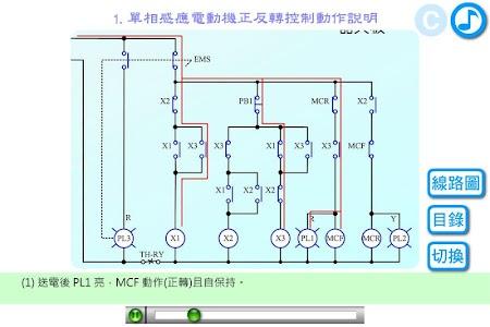工業配線丙級技術士技能檢定術科測試操作 screenshot 1