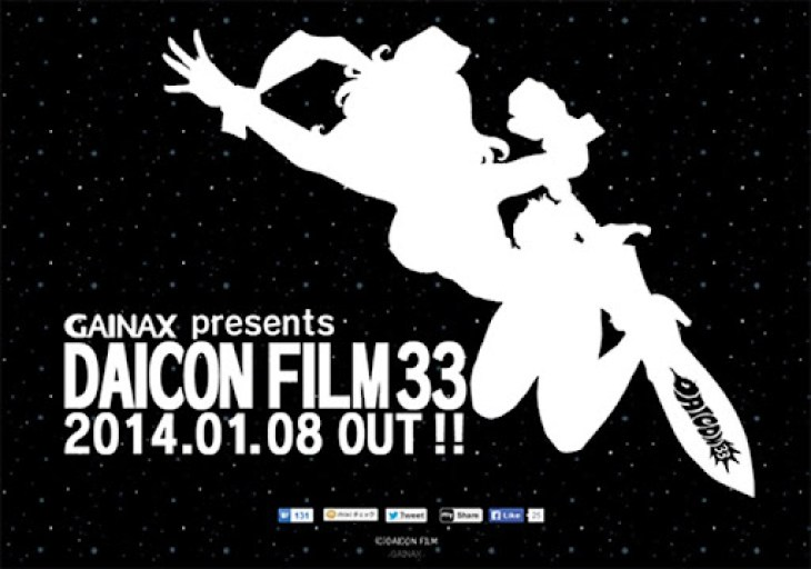 Gainax_Daicon_film