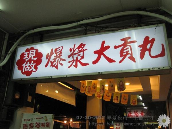 寧夏夜市, 台北美食, 雙連站美食, 主播貢丸, 台北小吃, 夜市小吃IMG_1839