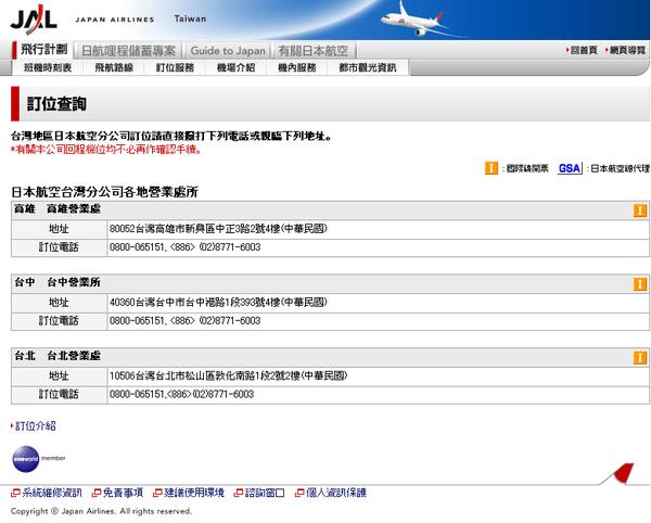 茗閒情 悠遊心: [教學] JAL日本航空 - 訂位與電子機票線上劃位教學 (2012/07/10更新)