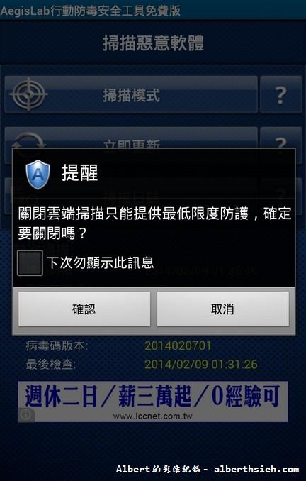 【APP軟體】手機防毒.Aegislab Antivirus Free(簡單好用的行動安全手機防毒軟體)