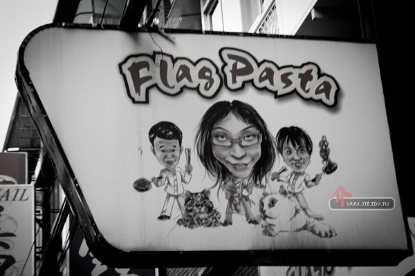 FlasPasta義大利麵