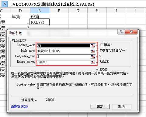 [ Office 教學 ] Excel 中相當常用的參照函數「VLOOKUP」,幫助你自動將相關資料回填正確的欄位! - 無聊詹軟體 ...