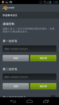 avast! 手機安全軟體 2.0 免費繁體中文版幫Android遠端防盜