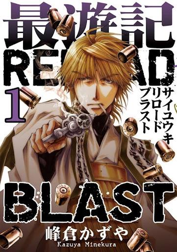 《最遊記 RELOAD BLAST》第 1 卷今日發售 - liu00162009的創作 - 巴哈姆特