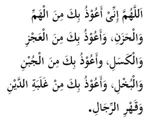 doa al-mathurat - 20-doa11-elak-sikap-buruk