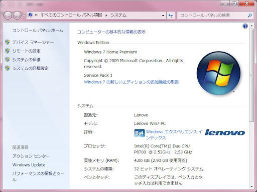 システム 20120604 205923.jpg