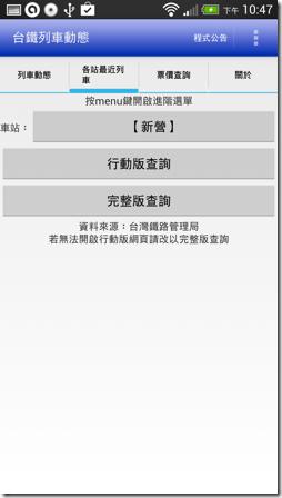 臺鐵列車動態 Android App 火車誤點查詢與即時時刻表