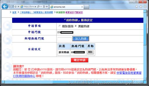 DuoE的隨手記: [限時優惠]中華電信網內互打免費(12/31前申請費用全免)