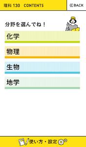 学研『高校入試ランク順 中学理科130』 screenshot 0