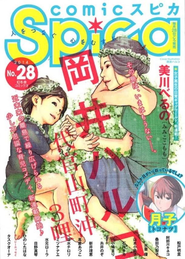 comic-spica_manga