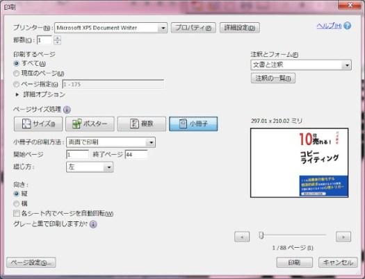 印刷 20120624 120816.jpg