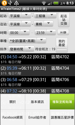ATrainTime2 離線火車時刻表,Android速查高鐵臺鐵時刻