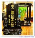 【祖龕極簡風~清爽俐落款】黑紫檀木吉祥蓮花~專業量身規劃祖先的家祖先牌位@九龍佛具