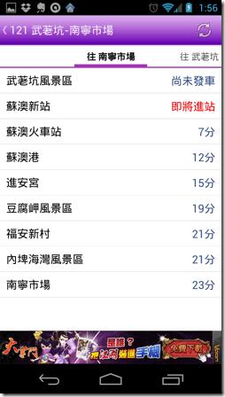 臺灣旅行背包客的火車時刻表、客運公車路線行動 App