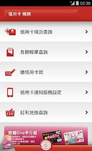 上海商業儲蓄銀行『行動網銀』 - Google Play 上的 Andr oid 應用
