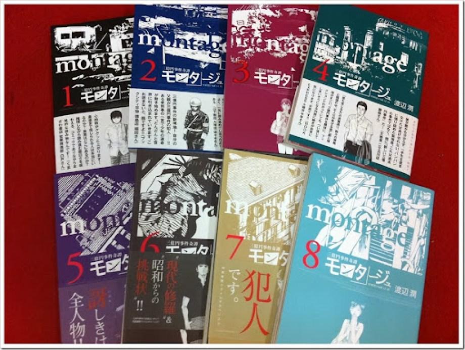 montage manga