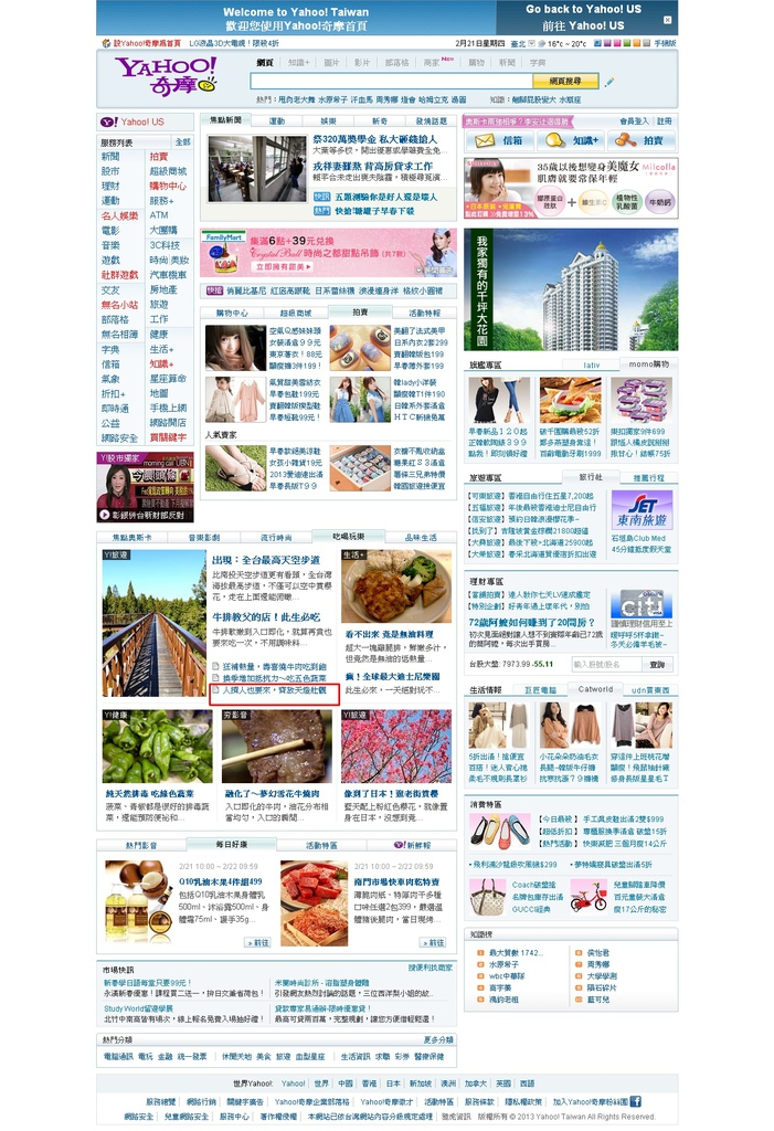 Yahoo!奇摩 天燈首頁221-1