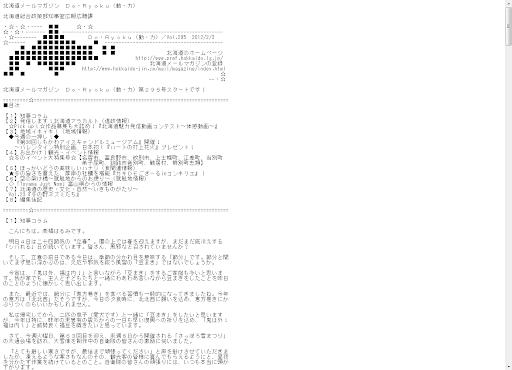 北海道メールマガジン Do・Ryoku(動・力).png