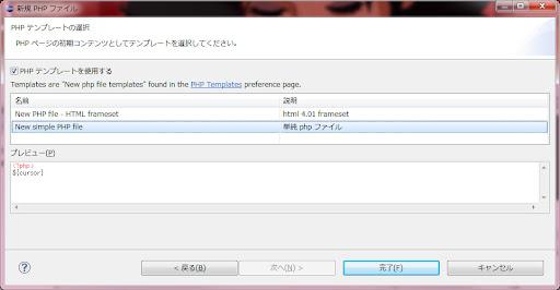 新規 PHP ファイル 20120404 214850.bmp