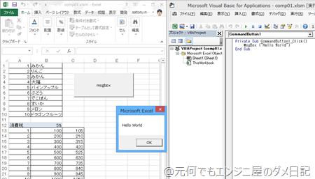 エクセルファイルの比較ができるSpreadsheet Compare 2013なる ...