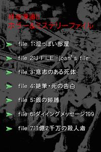 怪奇漫画!!ホラー&ミステリーファイル screenshot 4