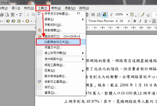 [ Office 教學 ] 如何快速比對兩份雷同的資料,將其中的差異找出來!(內含 Word,Excel 兩種方法) - 無聊詹軟體 ...