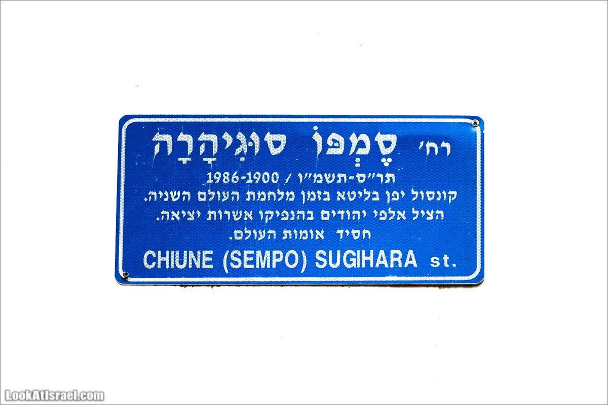 LookAtIsrael.com - улица имени Тиунэ Сугихара в Тель Авиве | Chiune Sempo Sugihara street in Tel Aviv | רחוב סמפו סוגיהרה בתל אביב