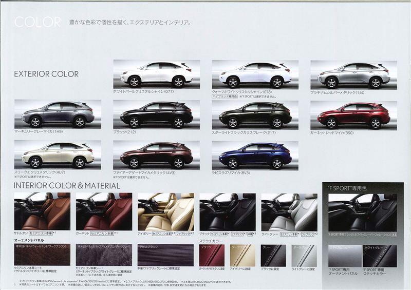 2013 lexus colors