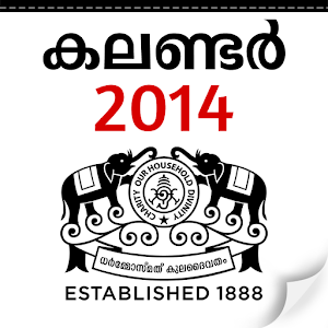 "Search Results for ""Malayala Manorama Calander 2015 Free"